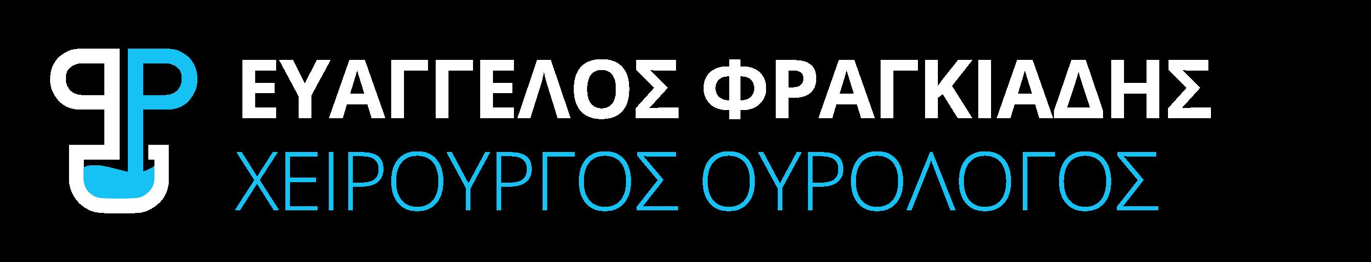ΦΡΑΓΚΙΑΔΗΣ ΕΥΑΓΓΕΛΟΣ – ΧΕΙΡΟΥΡΓΟΣ ΟΥΡΟΛΟΓΟΣ
